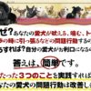 ドッグトレーナー藤井聡が教える犬のしつけ教室【検証とレビュー】特典付き